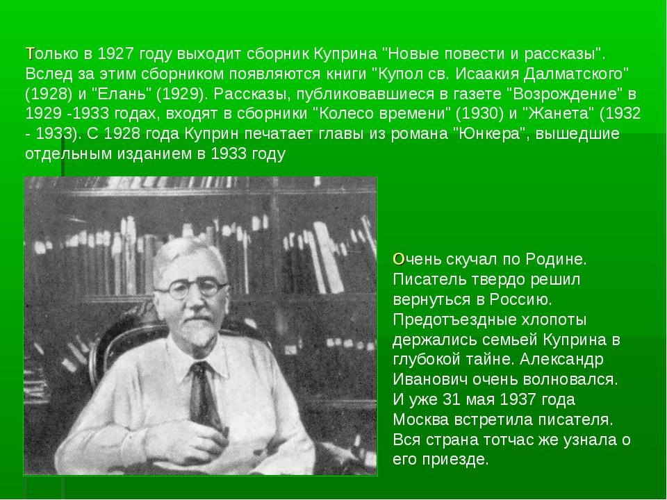 """Только в 1927 году выходит сборник Куприна """"Новые повести и рассказы"""". Вслед..."""