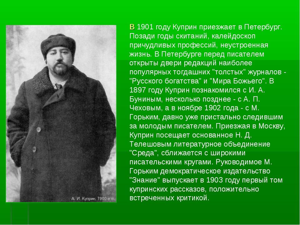 В 1901 году Куприн приезжает в Петербург. Позади годы скитаний, калейдоскоп п...