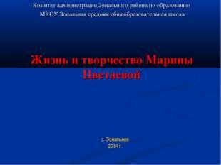 Жизнь и творчество Марины Цветаевой Комитет администрации Зонального района п