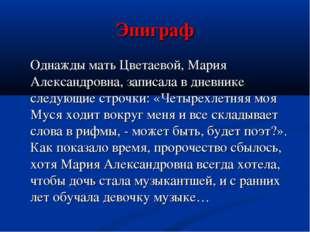 Эпиграф Однажды мать Цветаевой, Мария Александровна, записала в дневнике сле