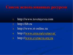 Список использованных ресурсов http://www.tsvetayeva.com http://lib.ru http:/