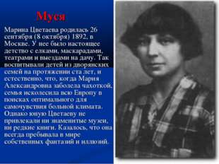 Муся Марина Цветаева родилась 26 сентября (8 октября) 1892, в Москве. У нее