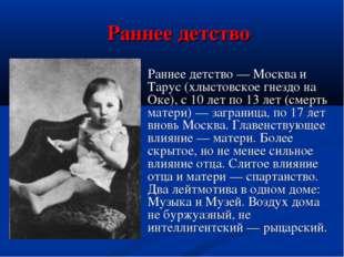 Раннее детство  Раннее детство — Москва и Тарус (хлыстовское гнездо на Оке)