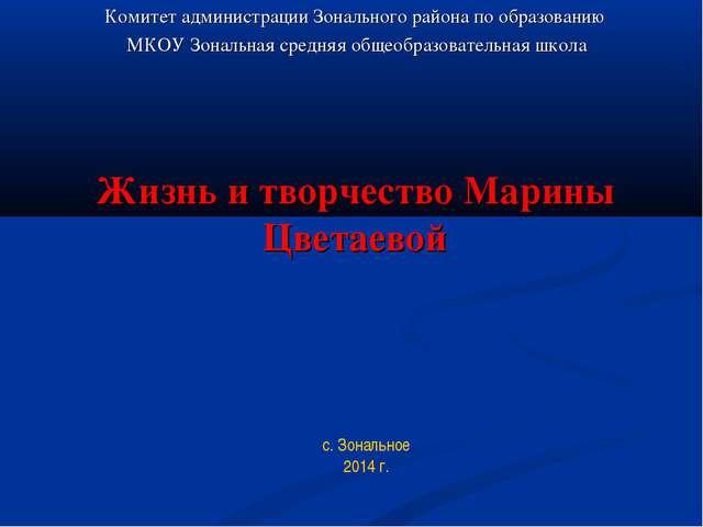 Жизнь и творчество Марины Цветаевой Комитет администрации Зонального района п...