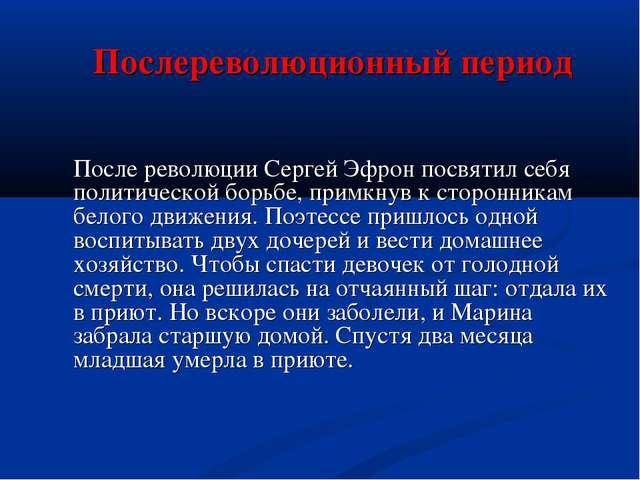 Послереволюционный период После революции Сергей Эфрон посвятил себя полити...