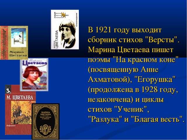 """В 1921 году выходит сборник стихов """"Версты"""". Марина Цветаева пишет поэмы """"На..."""