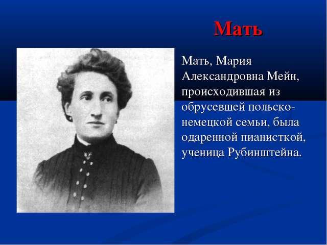 Мать Мать, Мария Александровна Мейн, происходившая из обрусевшей польско-нем...