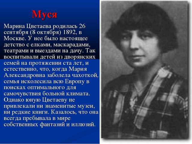 Муся Марина Цветаева родилась 26 сентября (8 октября) 1892, в Москве. У нее...