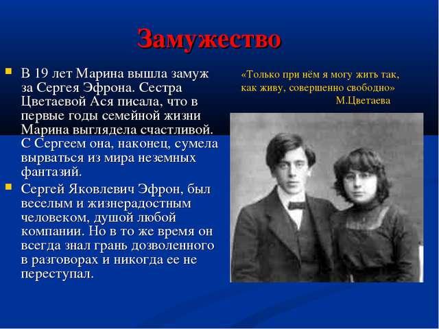 Замужество В 19 лет Марина вышла замуж за Сергея Эфрона. Сестра Цветаевой Ася...