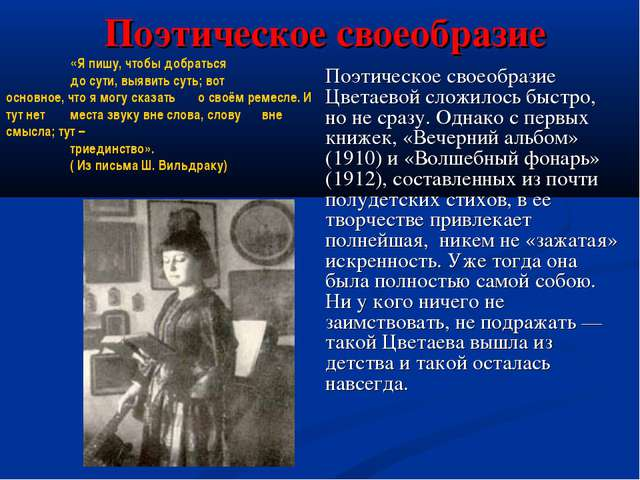 Поэтическое своеобразие Поэтическое своеобразие Цветаевой сложилось быстро,...