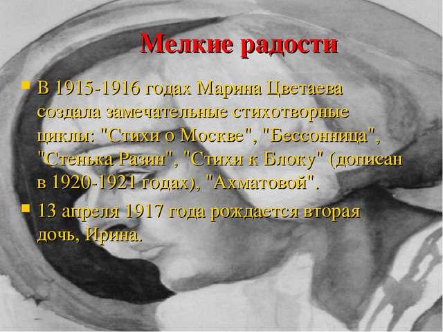 Мелкие радости В 1915-1916 годах Марина Цветаева создала замечательные стихо...