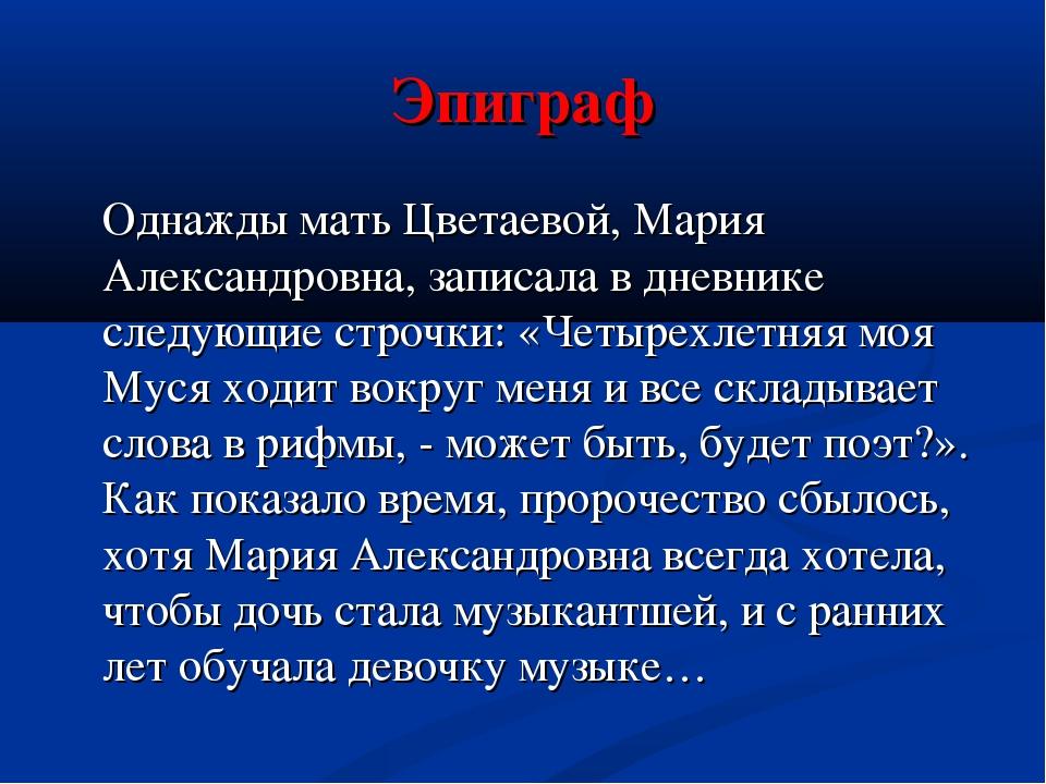 Эпиграф Однажды мать Цветаевой, Мария Александровна, записала в дневнике сле...