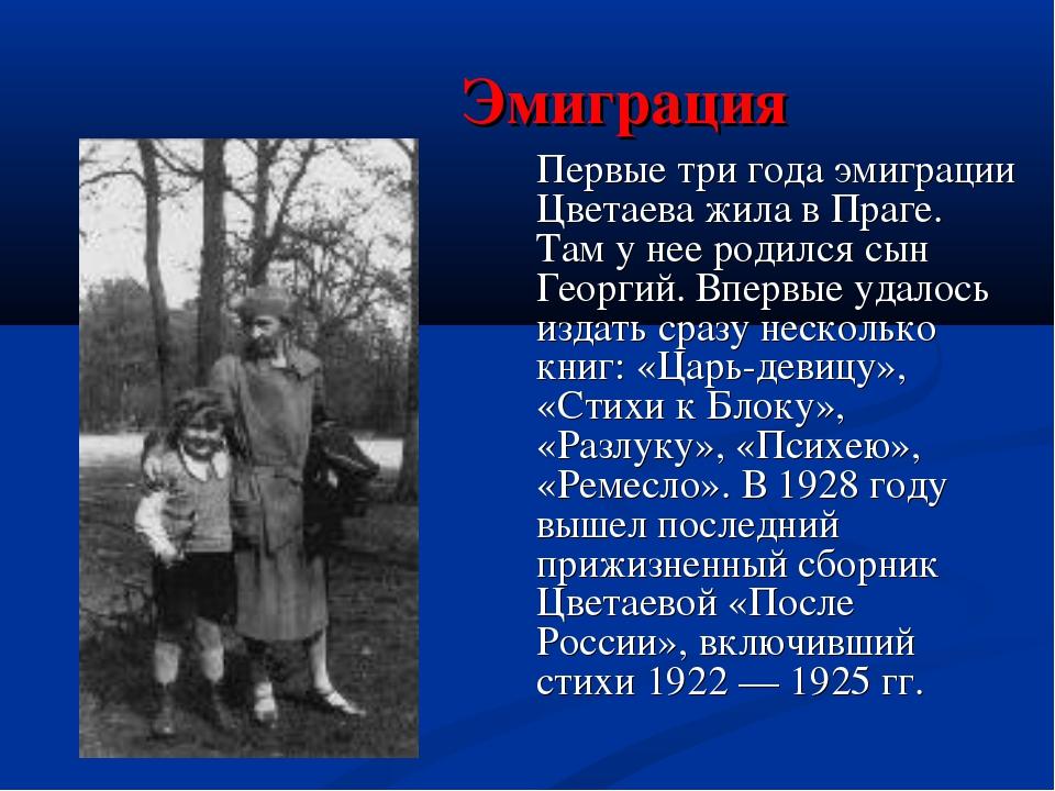 Эмиграция Первые три года эмиграции Цветаева жила в Праге. Там у нее родилс...