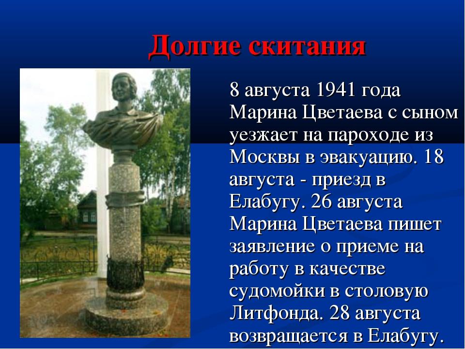 Долгие скитания 8 августа 1941 года Марина Цветаева с сыном уезжает на паро...