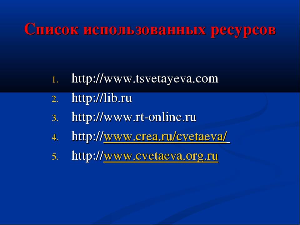 Список использованных ресурсов http://www.tsvetayeva.com http://lib.ru http:/...