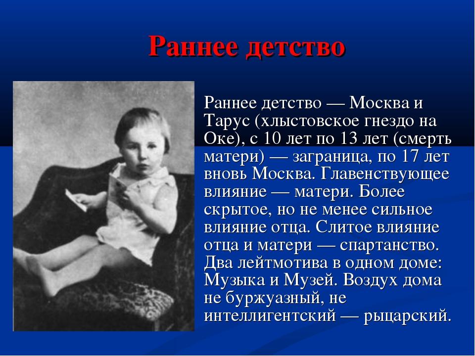 Раннее детство  Раннее детство — Москва и Тарус (хлыстовское гнездо на Оке)...