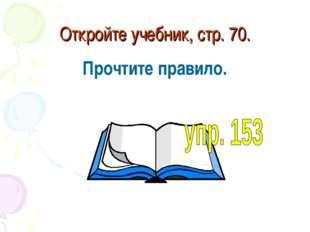 Откройте учебник, стр. 70. Прочтите правило.