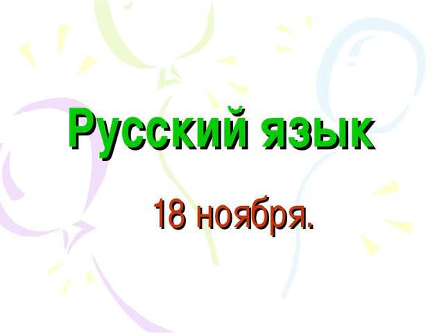 Русский язык 18 ноября.