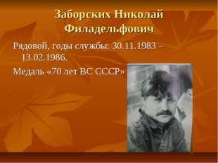 Заборских Николай Филадельфович Рядовой, годы службы: 30.11.1983 – 13.02.1986