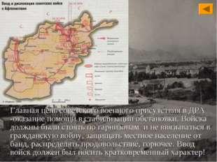 Главная цель советского военного присутствия в ДРА -оказание помощи в стабил