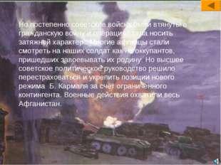 Но постепенно советские войска были втянуты в гражданскую войну и операция ст