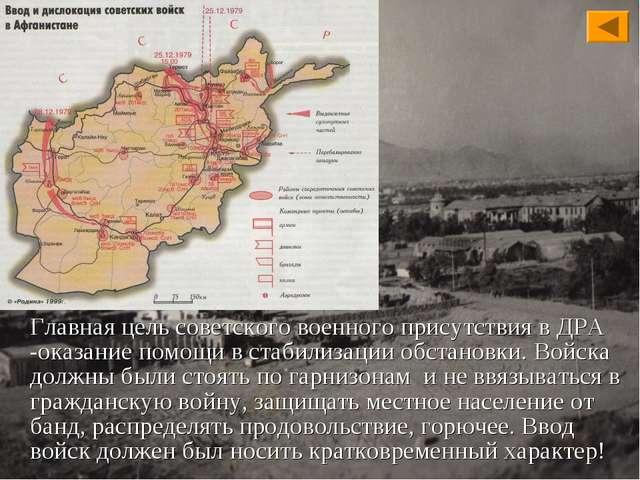 Главная цель советского военного присутствия в ДРА -оказание помощи в стабил...