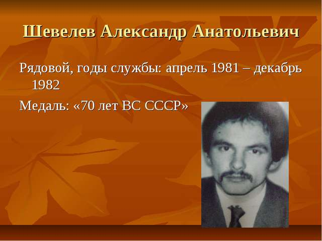 Шевелев Александр Анатольевич Рядовой, годы службы: апрель 1981 – декабрь 198...