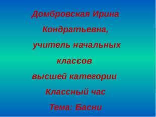 Домбровская Ирина Кондратьевна, учитель начальных классов высшей категории Кл