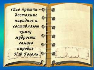 «Его притчи – достояние народное и составляют книгу мудрости самого народа» Н