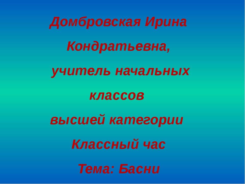 Домбровская Ирина Кондратьевна, учитель начальных классов высшей категории Кл...