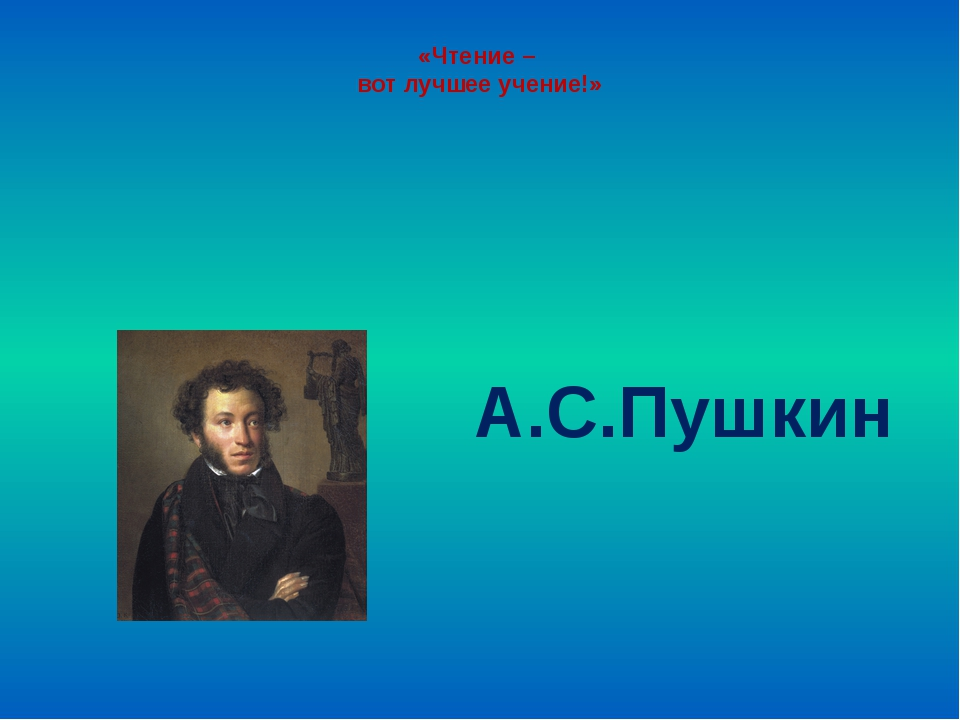 «Чтение – вот лучшее учение!» А.С.Пушкин