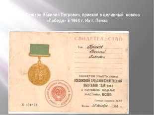 Муж- Крюков Василий Петрович, приехал в целинный совхоз «Победа» в 1954 г. Из