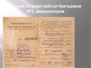 Василий Петрович работал бригадиром МТС, механизатором