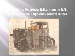 В 1955году Решетова В.В.и Крюков В.П. создали семью и прожили вместе 30 лет.