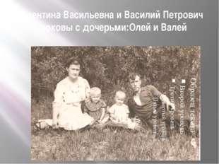 Валентина Васильевна и Василий Петрович Крюковы с дочерьми:Олей и Валей