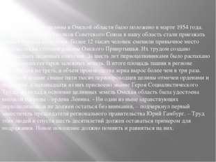 Начало освоению целины в Омской области было положено в марте 1954 года. Тог