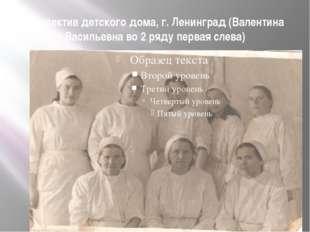 Коллектив детского дома, г. Ленинград (Валентина Васильевна во 2 ряду первая