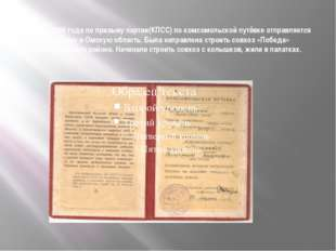 В марте 1955 года по призыву партии(КПСС) по комсомольской путёвке отправляет