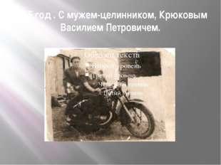 1955 год . С мужем-целинником, Крюковым Василием Петровичем.