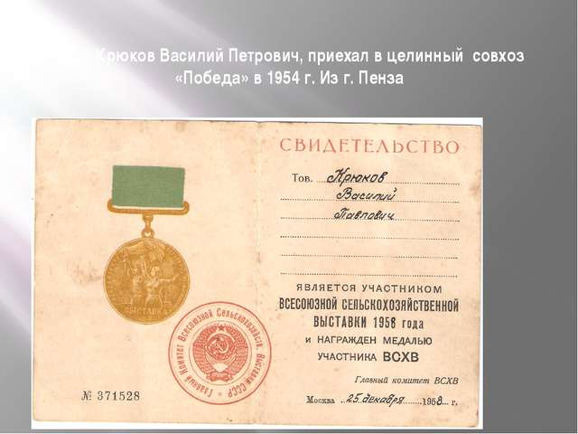 Муж- Крюков Василий Петрович, приехал в целинный совхоз «Победа» в 1954 г. Из...