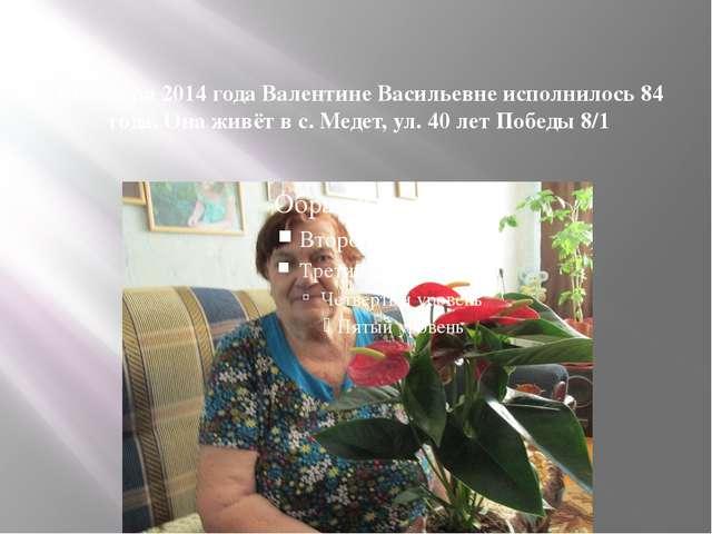 10 ноября 2014 года Валентине Васильевне исполнилось 84 года. Она живёт в с....