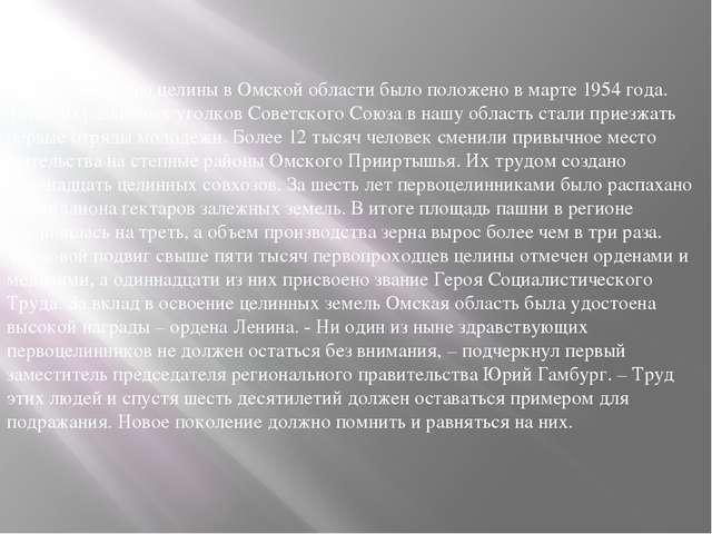 Начало освоению целины в Омской области было положено в марте 1954 года. Тог...