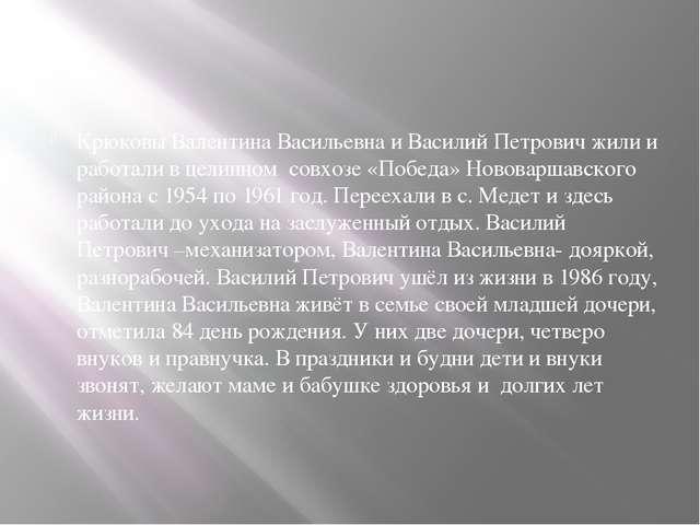 Крюковы Валентина Васильевна и Василий Петрович жили и работали в целинном с...
