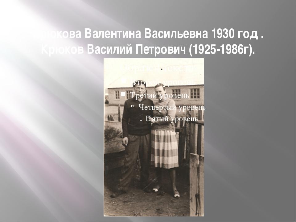 Крюкова Валентина Васильевна 1930 год . Крюков Василий Петрович (1925-1986г).