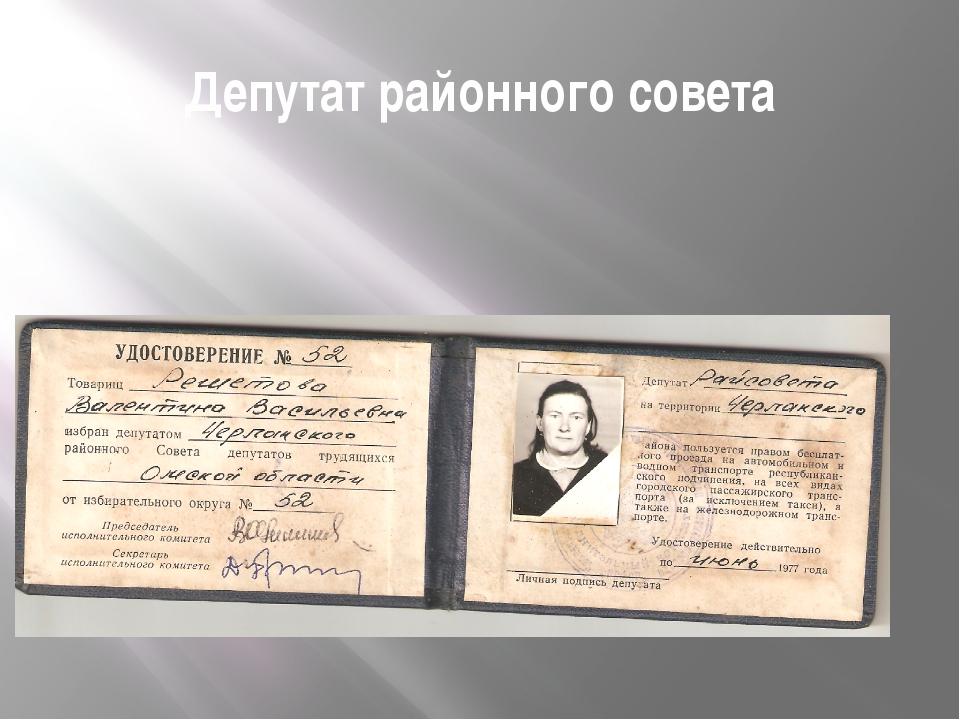 Депутат районного совета