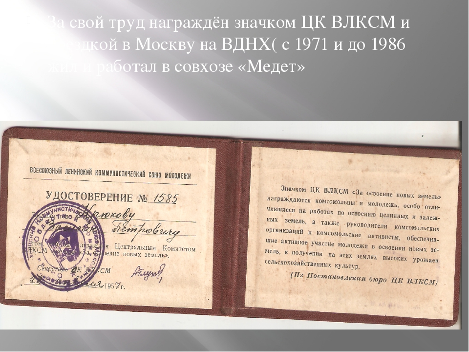 За свой труд награждён значком ЦК ВЛКСМ и поездкой в Москву на ВДНХ( с 1971...