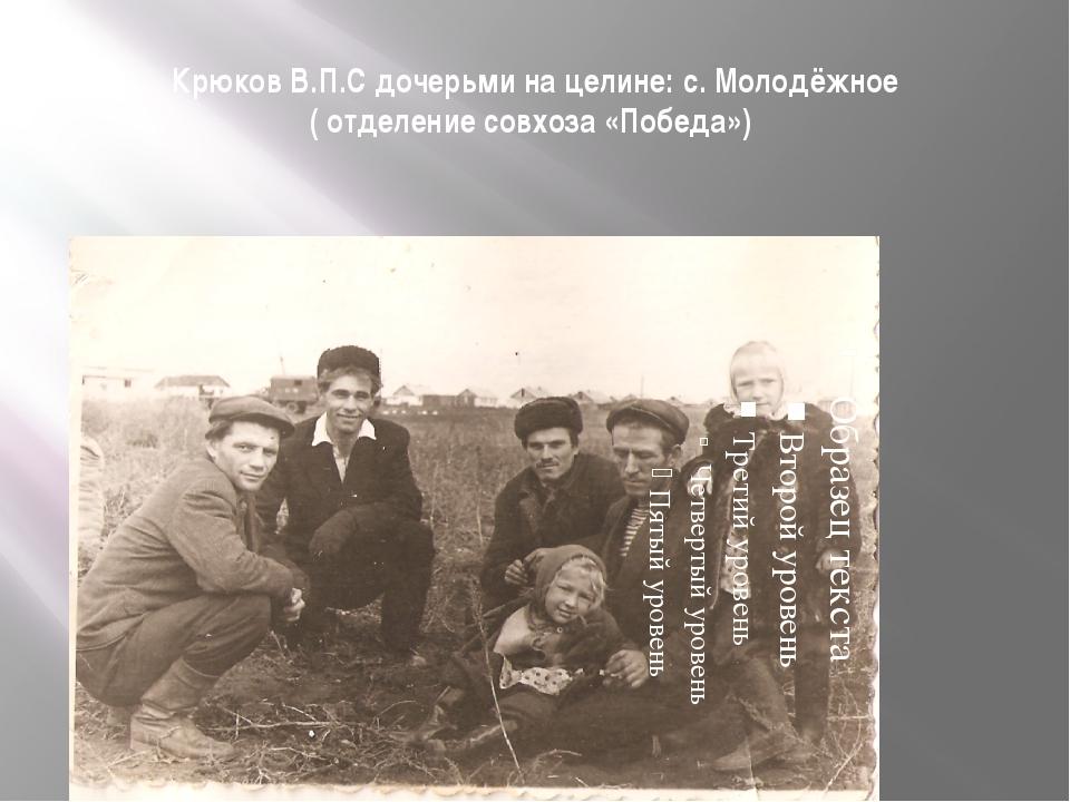 Крюков В.П.С дочерьми на целине: с. Молодёжное ( отделение совхоза «Победа»)