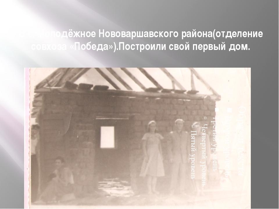 В с. Молодёжное Нововаршавского района(отделение совхоза «Победа»).Построили...