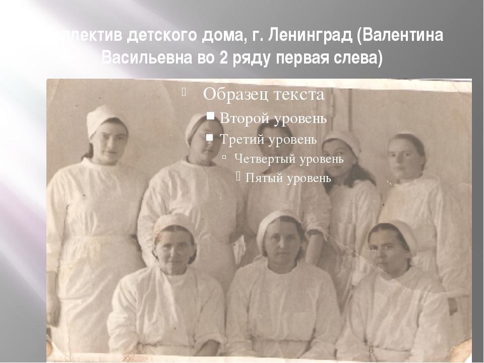 Коллектив детского дома, г. Ленинград (Валентина Васильевна во 2 ряду первая...