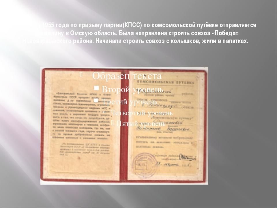 В марте 1955 года по призыву партии(КПСС) по комсомольской путёвке отправляет...